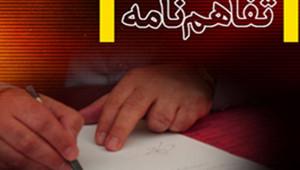 امضا تفاهم نامه ساخت یک باب فضای آموزشی خیّرساز در چهارمحال و بختیاری