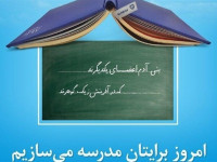 مشارکت خیرین در ساخت مدارس فارس در ۳ سال اخیر ۲ برابر شد