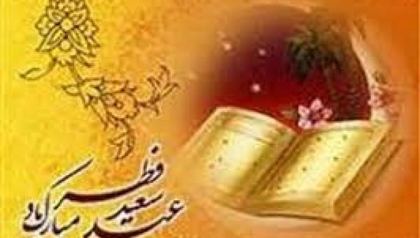 پیام روابط عمومی جامعه خیرین مدرسه ساز کشور به مناسبت عید سعید فطر