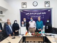 سی و چهارمین جلسه هیات مدیره جامعه خیرین مدرسه ساز کشور برگزار شد/ رونمایی از سردیس مرحوم حافظی