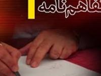 امضا تفاهم نامه ساخت دو باب مدرسه در گلستان