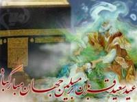 پیام تبریک روابط عمومی جامعه خیرین مدرسه ساز کشور به مناسبت عید سعید قربان