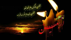 پیام تسلیت جامعه خیرین مدرسه ساز کشور به مناسبت اربعین سید و سالار شهیدان امام حسین (ع)