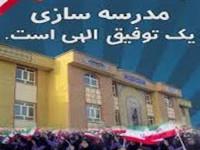 مدرسه «شهدای شهرداری همدان» احداث میشود