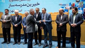 نوزدهمین جشنواره خیرین مدرسه ساز استان تهران- سالن اجلاس سران 4 اردیبهشت