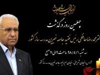 چهلمین روز درگذشت دکتر حافظی