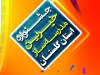 بیستمین جشنواره خیرین مدرسه ساز استان گلستان