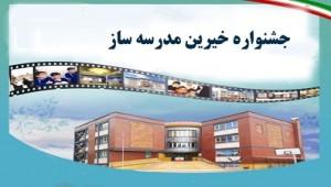 ورود«جشنواره های مدرسه ای» به مرحله اجرا