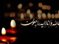 پیام تسلیت دانشگاه تهران به مناسبت درگذشت دکتر محمدرضا حافظی