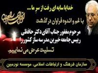 پیام تسلیت ابراهیمی ترکمان به مناسبت درگذشت زندهیاد حافظی