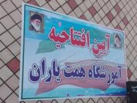 برگزاری آیین بازگشایی مدرسه خیری همت یاران( بنیاد برکت) در شهرستان نظرآباد استان البرز