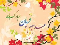 پیام تبریک روابط عمومي جامعه خیرین مدرسه ساز کشوربه مناسبت فرا رسیدن سعید عيد قربان