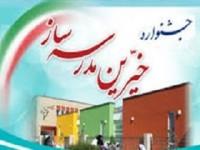 بیش از 200 مدرسه خیرساز میزبان جشنواره های مدرسه ای