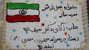 برپایی جشن تولد برای دکتر سیف الله خیر مدرسه ساز
