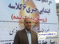 احداث  201 مدرسه در دولت تدبیر و امید در کهگیلویه و بویر احمد