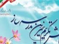 نهمين جشنواره خيرين مدرسه ساز و مدرسه يار در مازندران
