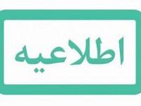 پیام مشترک روسای جامعه خیرین مدرسه ساز و سازمان نوسازی مدارس کشور به مناسبت وقوع سیل در استان گلستان