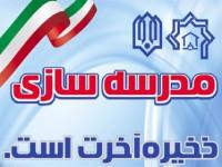 امضای تفاهمنامه مدارس شهدای بانک ملی ایران در کردستان