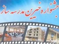 جشنواره تجلیل از خیرین مدرسه ساز استان اصفهان اول اردیبهشت برگزار می شود