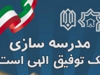 اهدای منزل شخصی برای مدرسه سازی در البرز