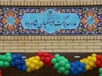 آموزشگاه فرهنگیان شاهرود به بهره برداری رسید