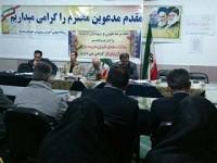 انتخابات اعضای هیات مدیره مجمع خیرین شهرستان بندرگز برگزار شد