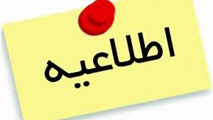 اطلاعیه مجمع خیرین مدرسه ساز استان گلستان