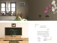 پیام تبریک رئیس جامعه خیرین مدرسه ساز کشور به مناسبت آغاز سال 1399