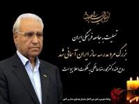 وزیر امور خارجه درگذشت محمدرضا حافظی را تسلیت گفت