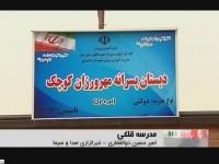 گزارش واحد مرکزی خبر از افتتاح مدرسه مهروزان به کمک دانش آموزان در اسلامشهر