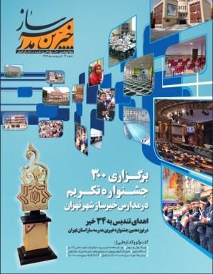 شیوه نامه برگزاري  جشنواره تکريم در مدارس خيرساز کشور