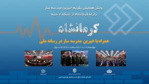 پخش همایش تکریم خیرین مدرسه ساز زلزله کرمانشاه امروز در شبکه دو سیما