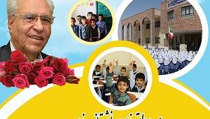 نامگذاری خیابانی در شهرستان بروجرد به نام دکتر حافظی