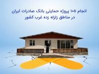 انجام ١٠٥ پروژه حمایتی بانک صادرات ایران در مناطق زلزله زده غرب کشور